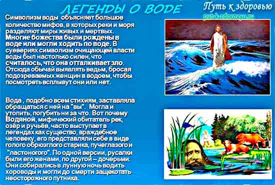 Легенды о воде
