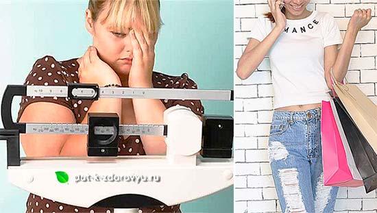 Признание важно. Похудей без диет.