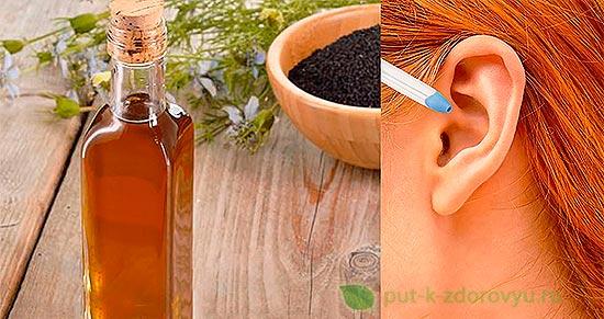 Как принимать масло чёрного тмина при ушных болезнях?