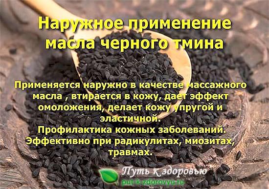 Наружное применение масла чёрного тмина.