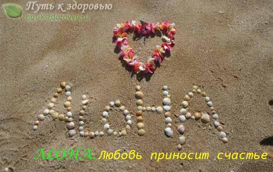 ALOHA. Любовь приносит счастье.