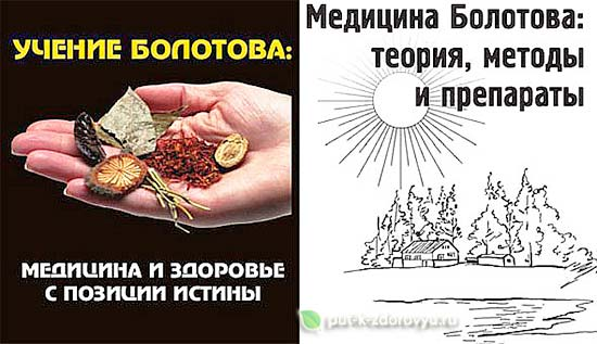 Система питания Б.Болотова