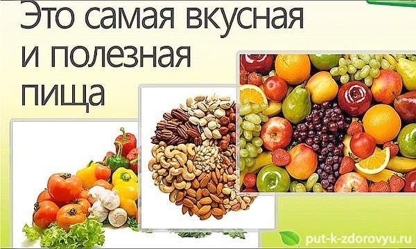 Самая вкусная и полезная пища