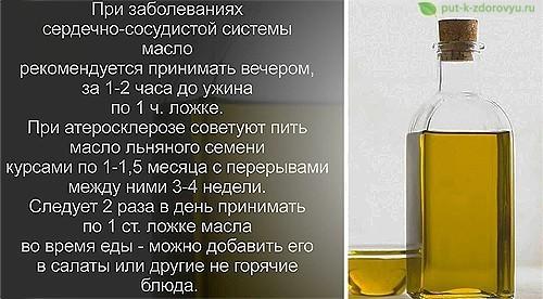 Как принимать масло льняное?