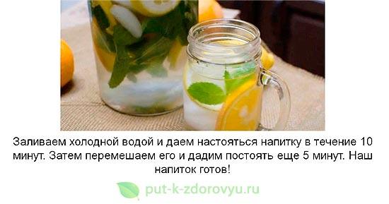 Лимонная вода для похудения. Инструкция по приготовлению-3