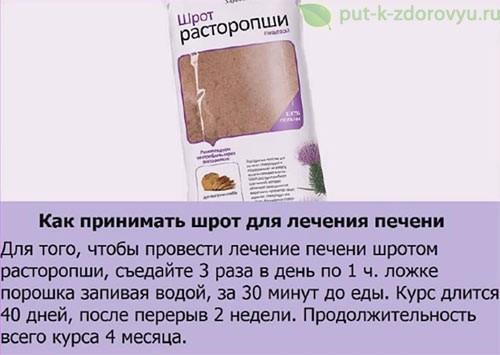 Как правильно принимать шрот расторопши для лечения печени?