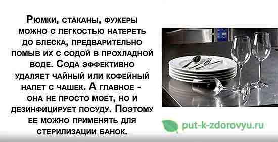 Мытьё посуды с содой.