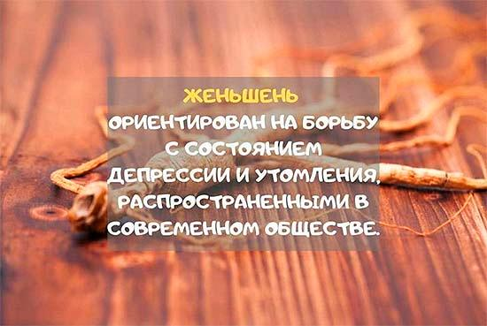 Zhenshen_ot_utomleniya_i_depressii