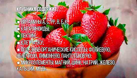 Klubnika_soderzhit