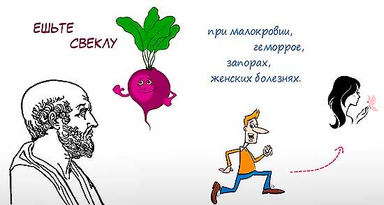 Eshte_svyoklu_i_uluchshayte_zdorove