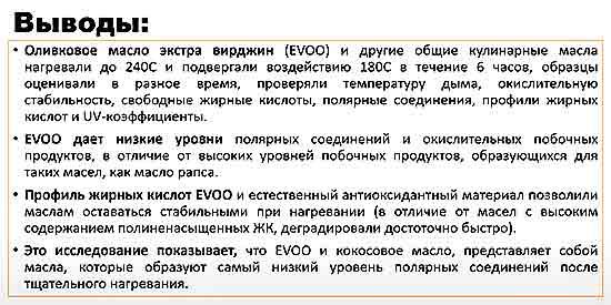 Na_kakom_masle_mozhno_zharit_bez_vreda