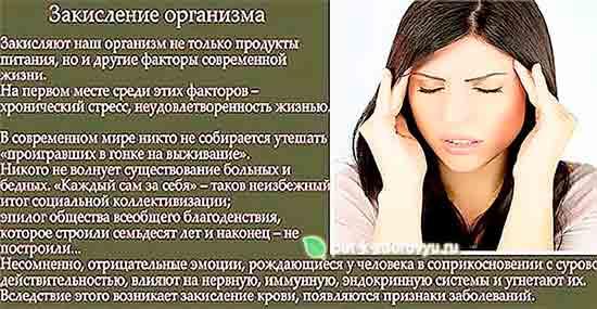 Otritsatelnyie_emotsii_zakislyayut_organizm